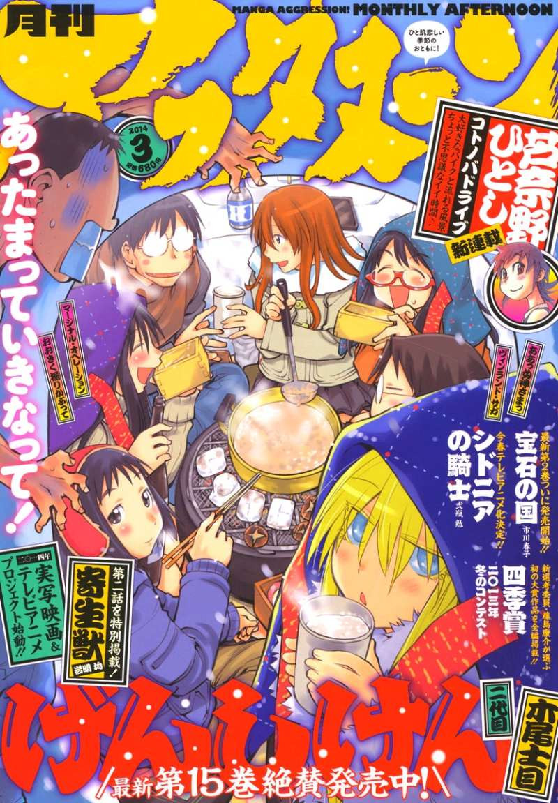 Genshiken - Chapter 96 - Page 1