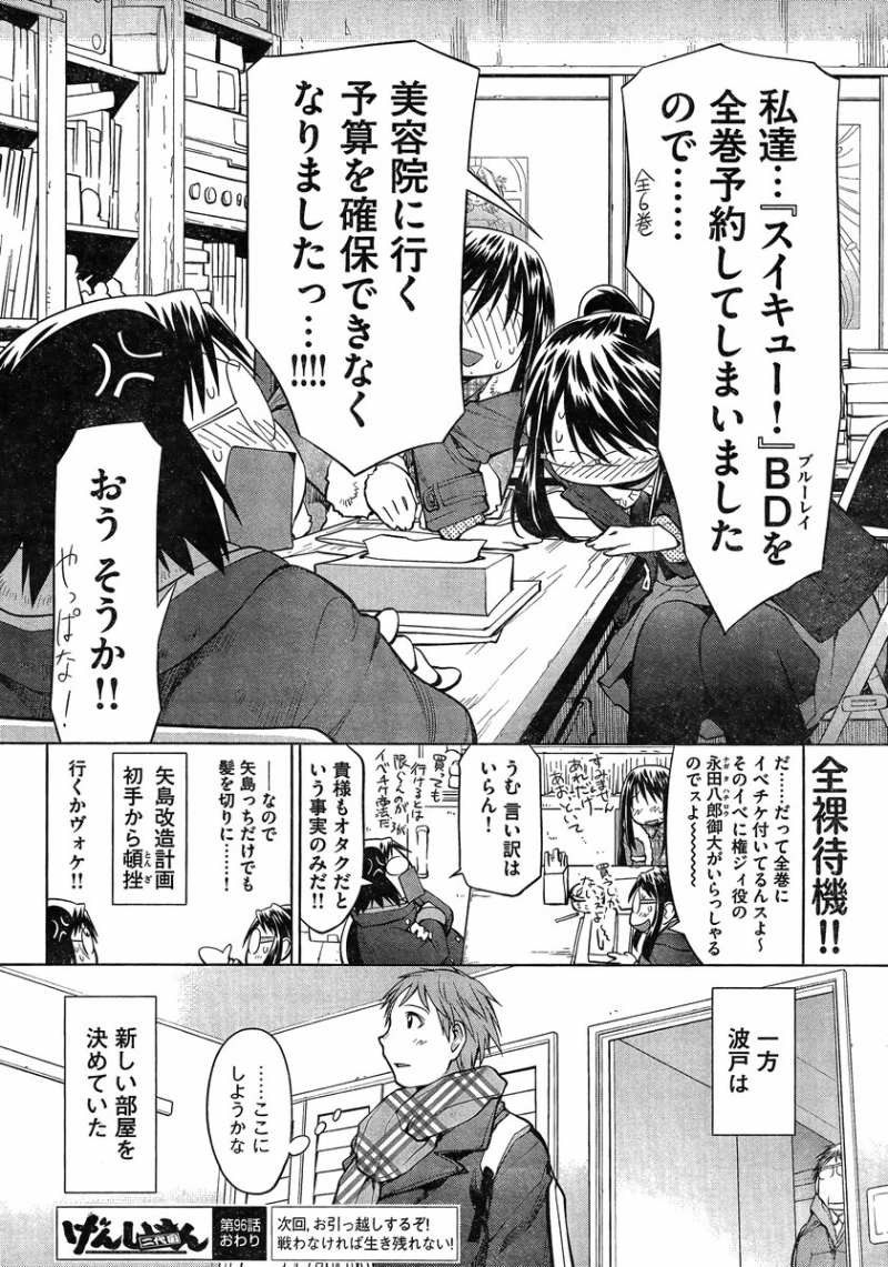 Genshiken - Chapter 96 - Page 32
