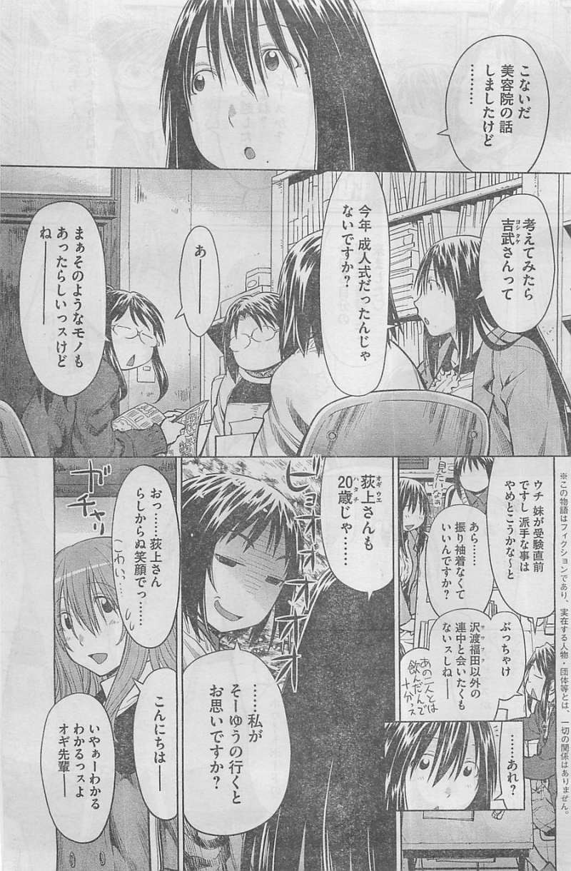Genshiken - Chapter 97 - Page 3