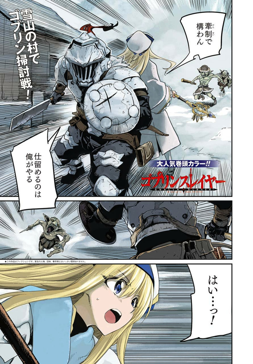 Goblin Slayer - Chapter 42 - Page 2