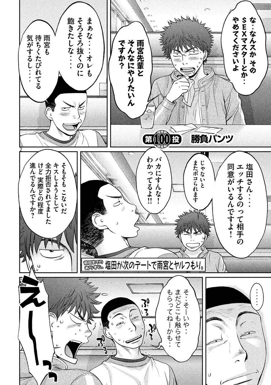 Hantsu x Trash - Chapter 100 - Page 2