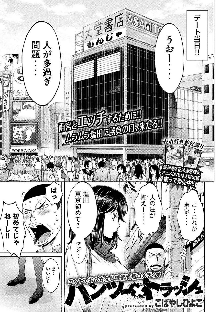 Hantsu x Trash - Chapter 102 - Page 1