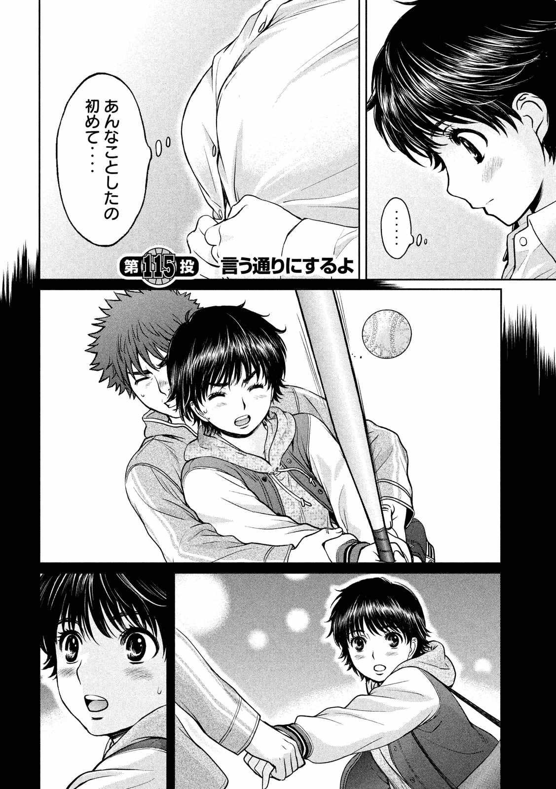 Hantsu x Trash - Chapter 115 - Page 2