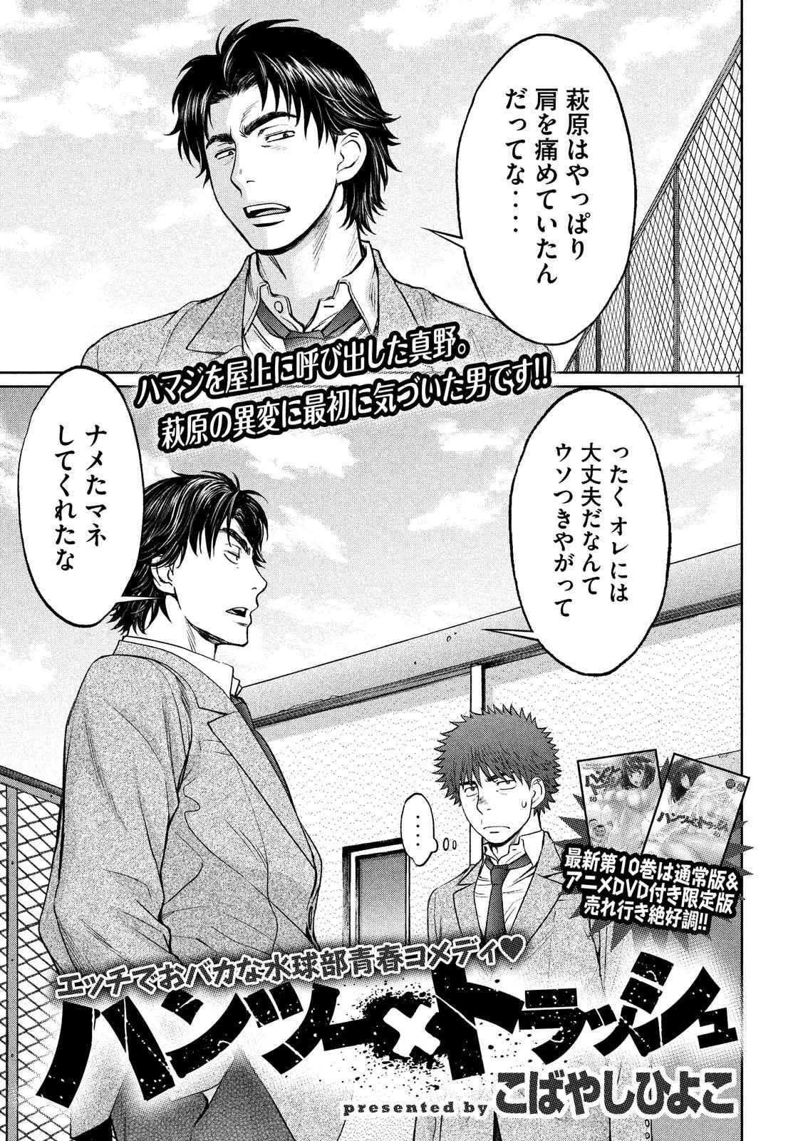 Hantsu x Trash - Chapter 117 - Page 1