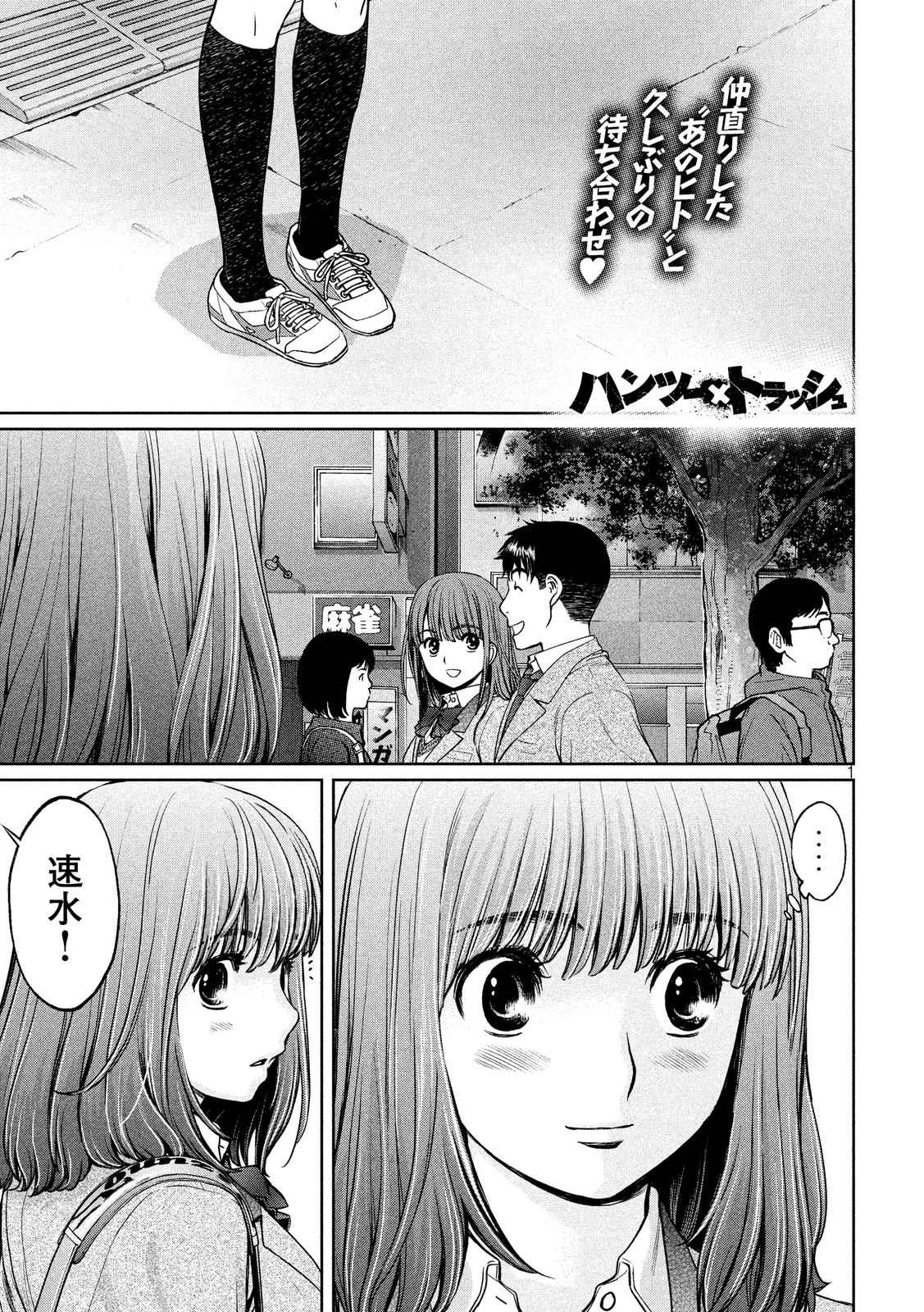 Hantsu x Trash - Chapter 118 - Page 1