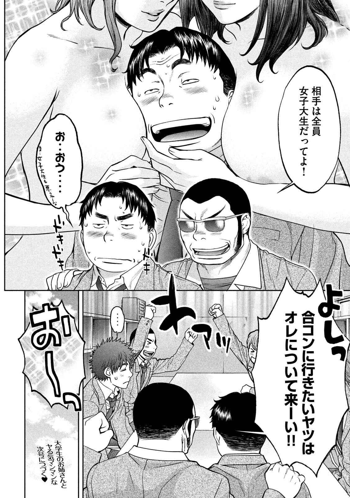 Hantsu x Trash - Chapter 120 - Page 16