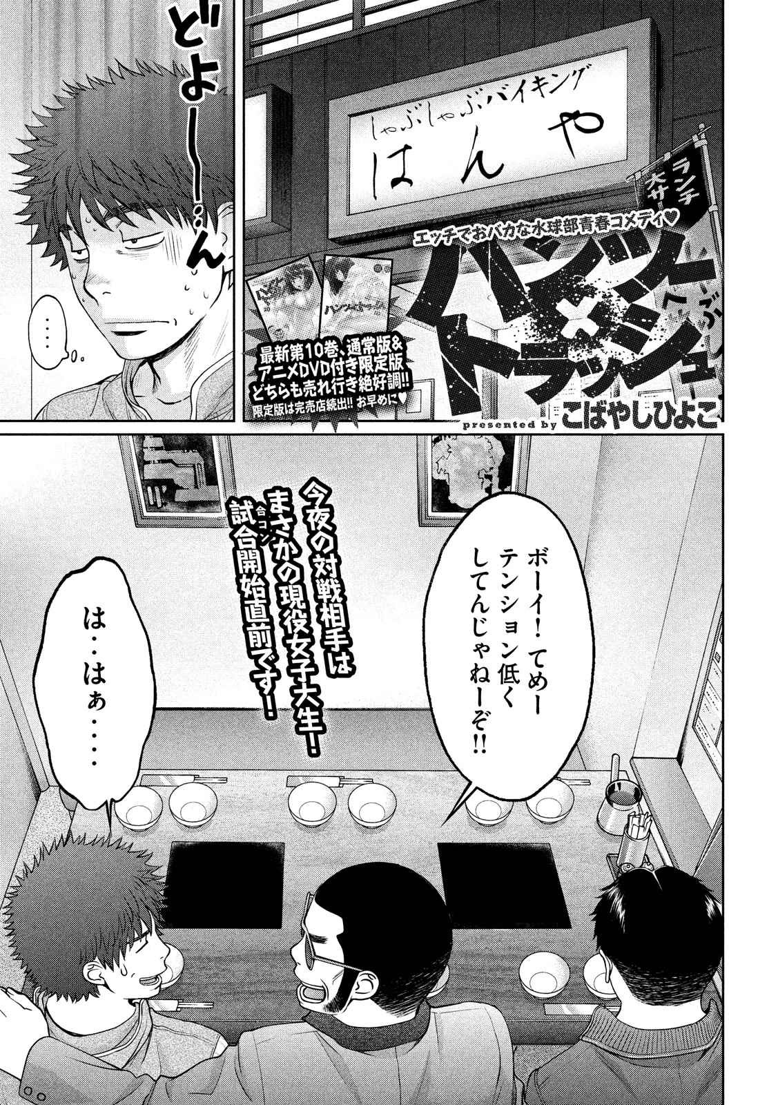 Hantsu x Trash - Chapter 121 - Page 1