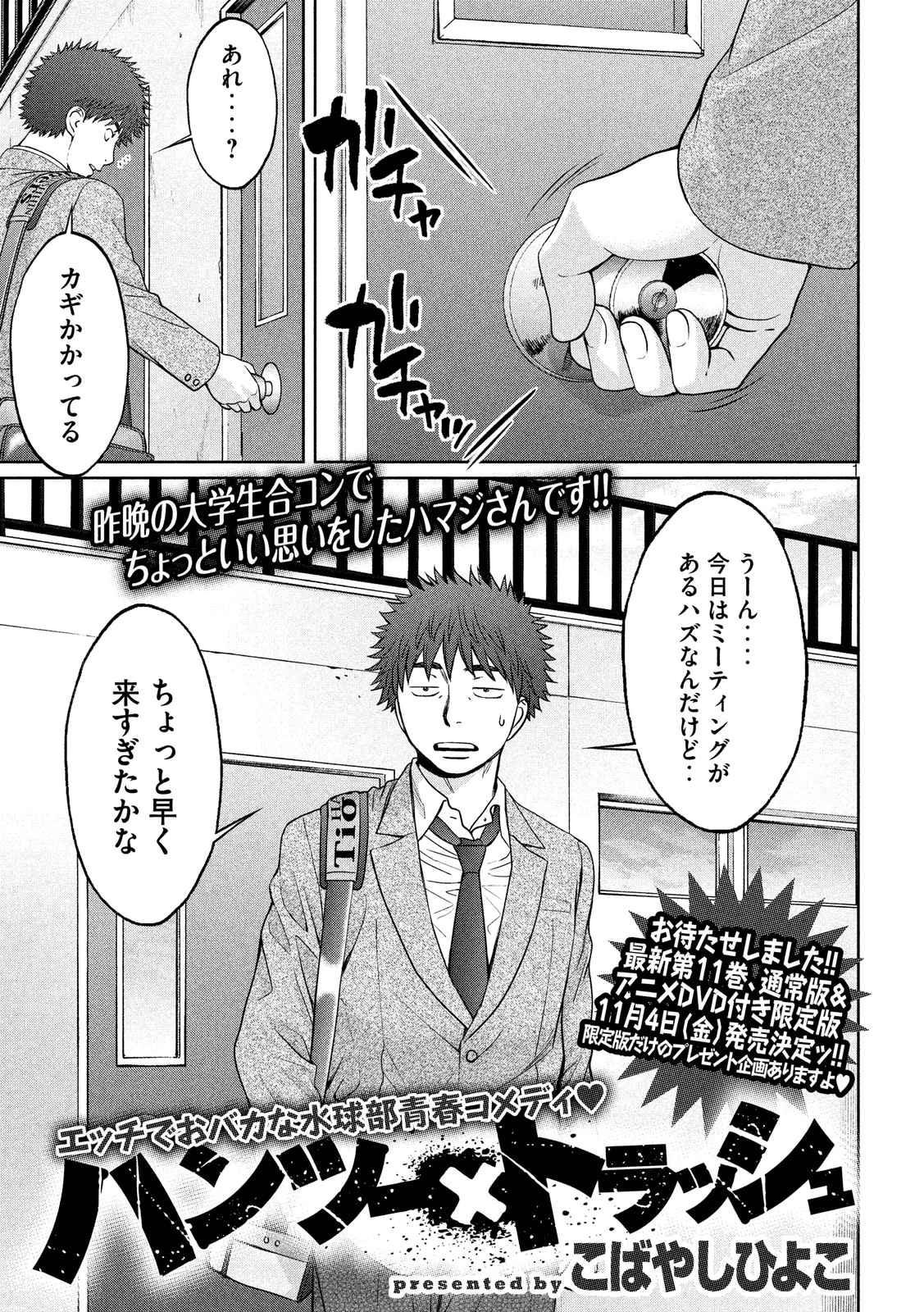 Hantsu x Trash - Chapter 124 - Page 1