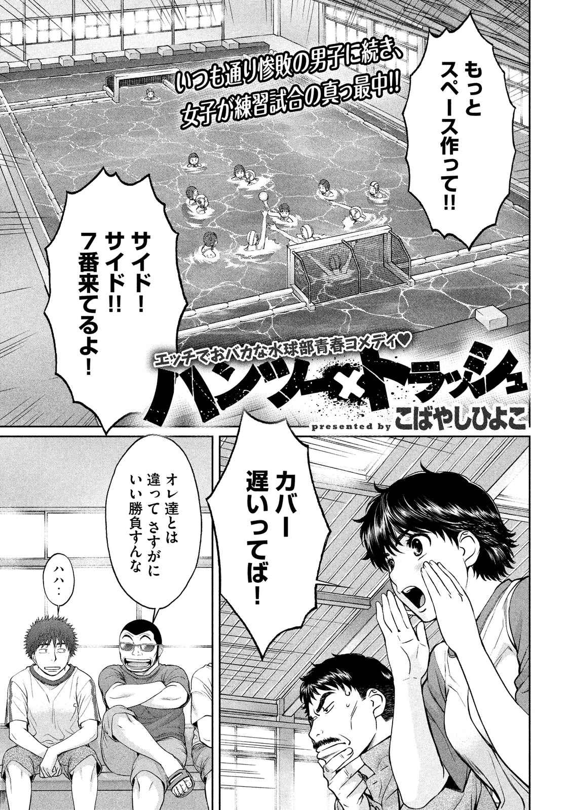 Hantsu x Trash - Chapter 125 - Page 1