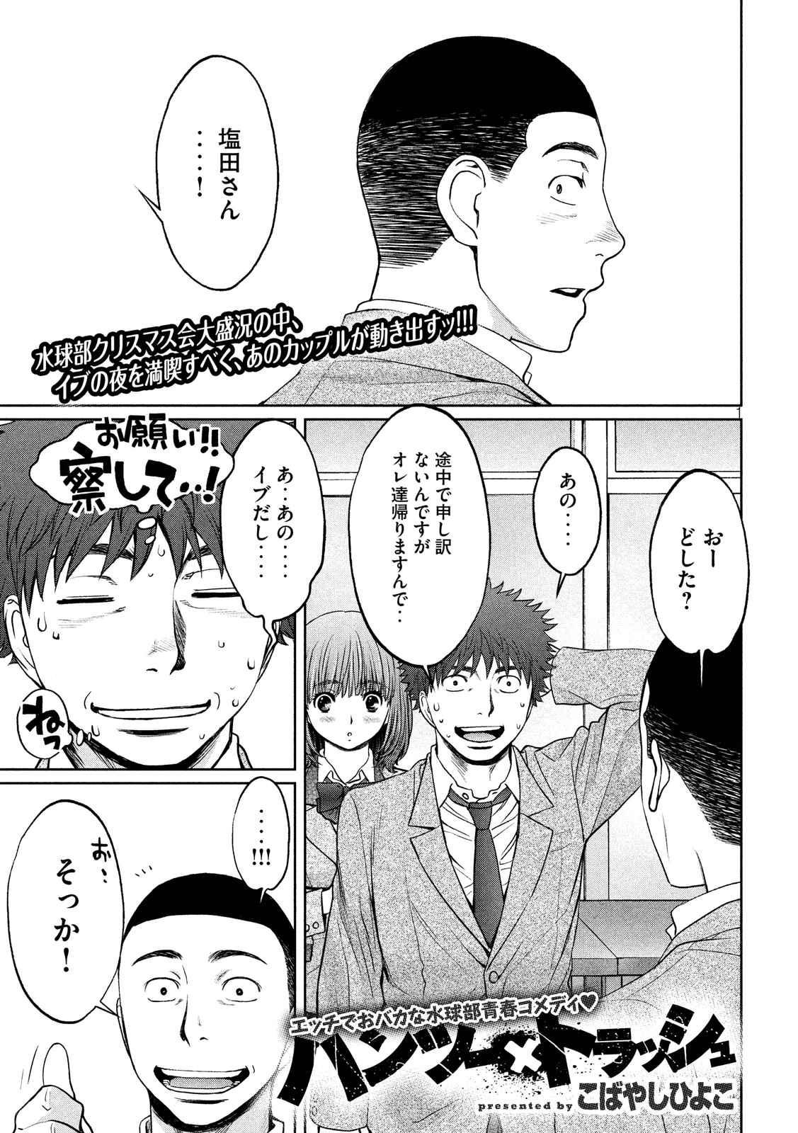 Hantsu x Trash - Chapter 128 - Page 1