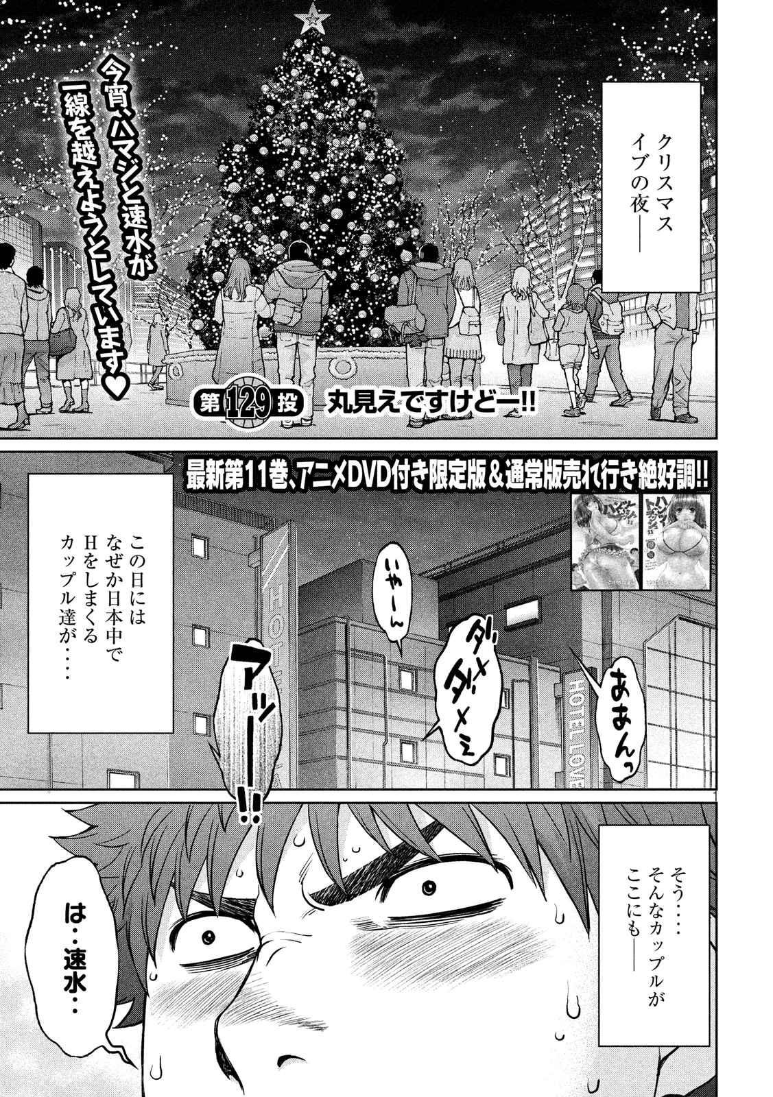 Hantsu x Trash - Chapter 129 - Page 1