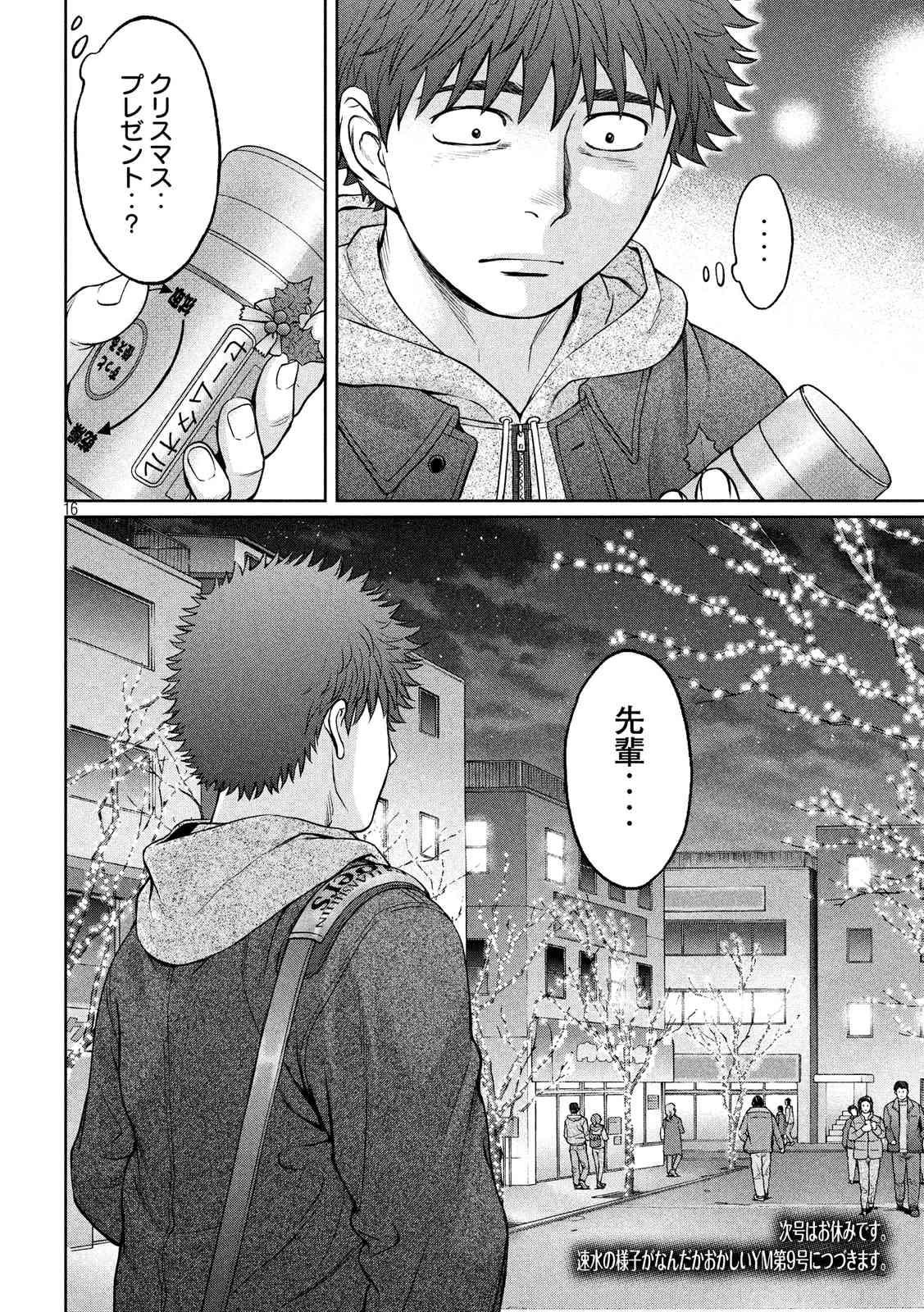 Hantsu x Trash - Chapter 131 - Page 16