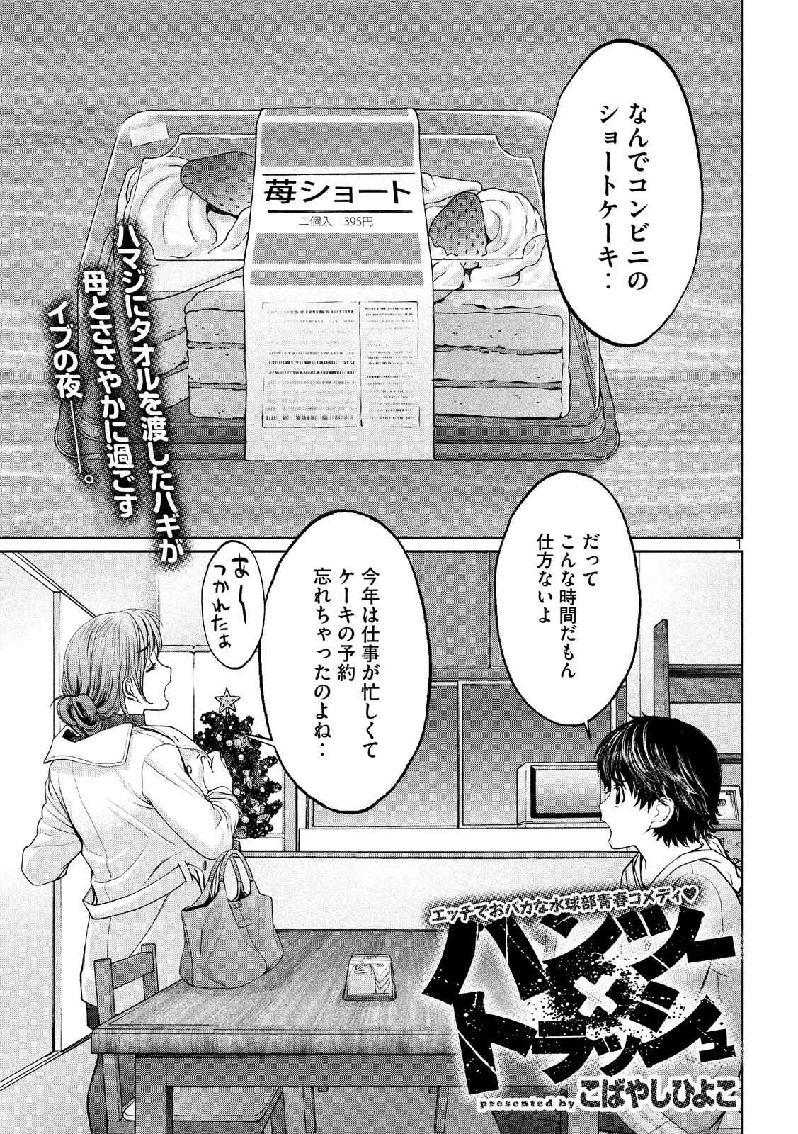 Hantsu x Trash - Chapter 132 - Page 1