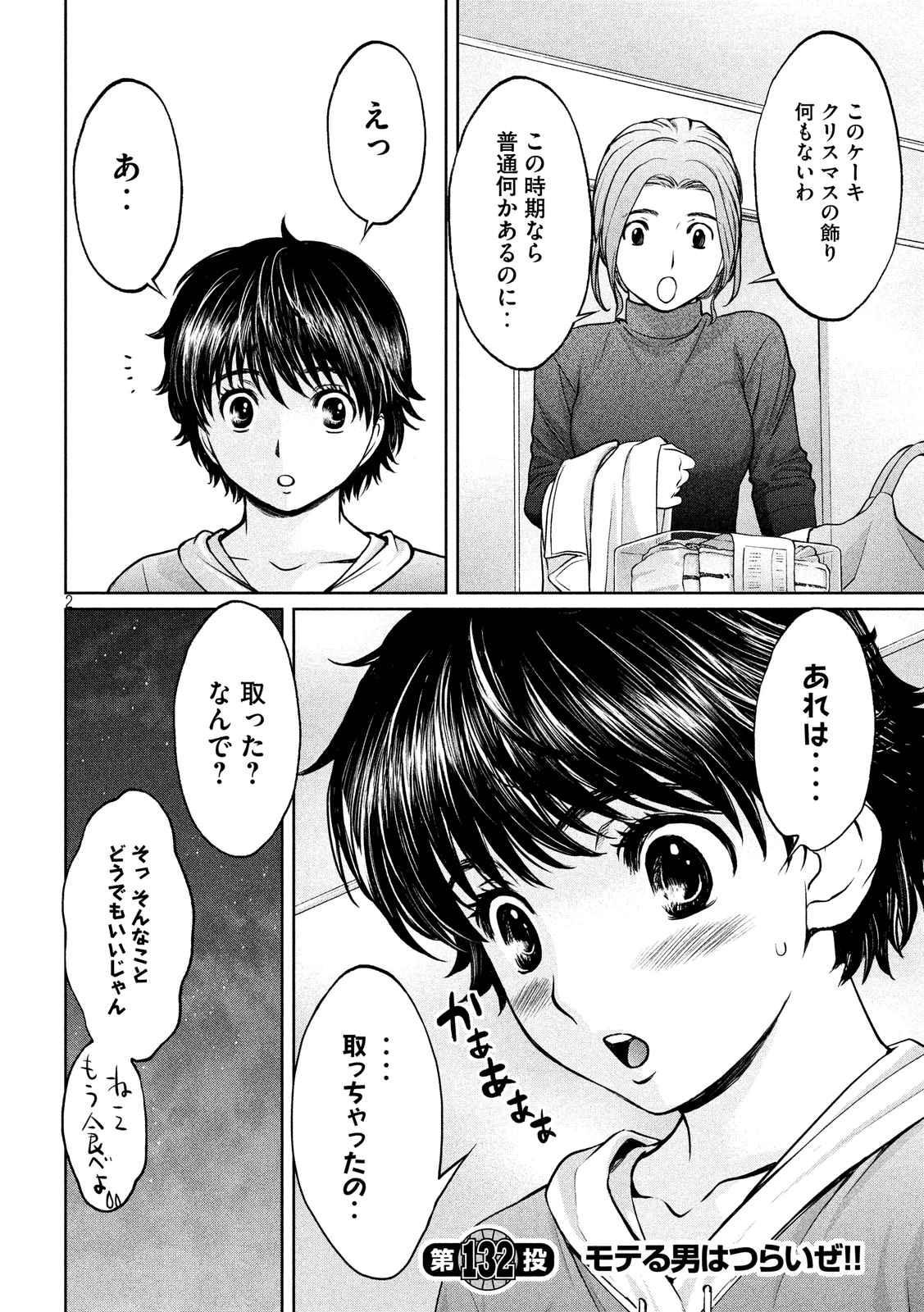 Hantsu x Trash - Chapter 132 - Page 2