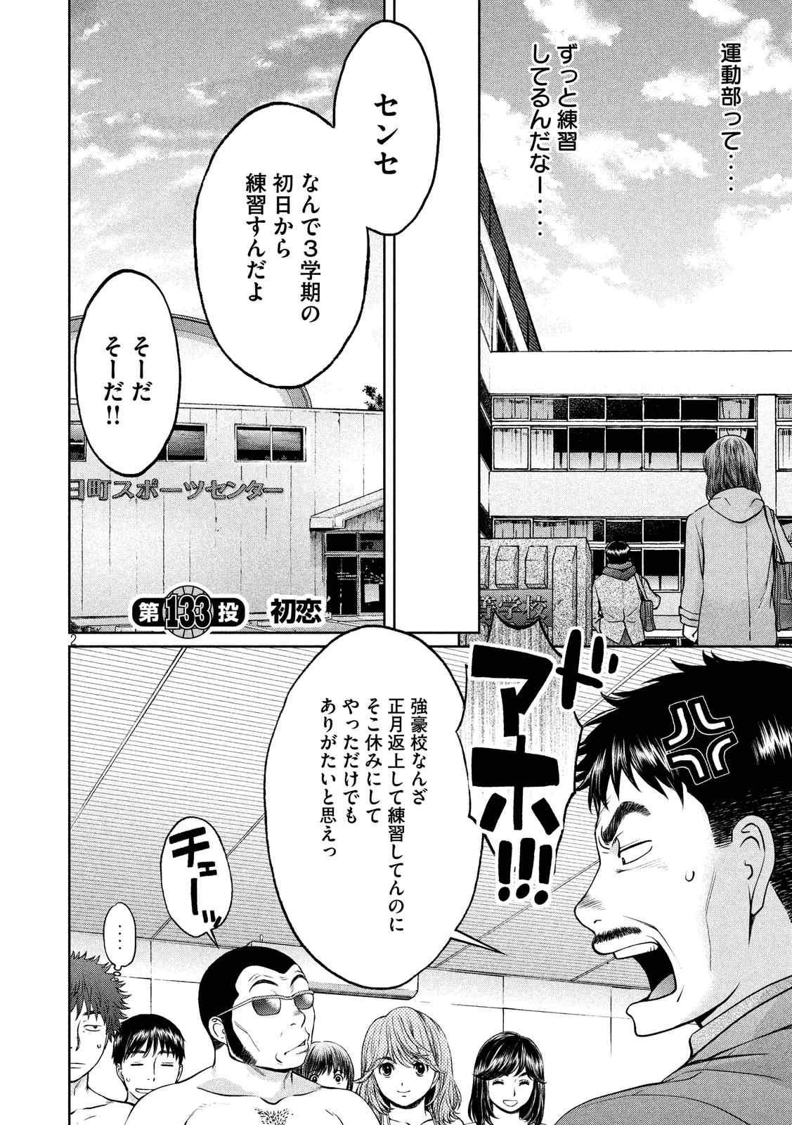 Hantsu x Trash - Chapter 133 - Page 2