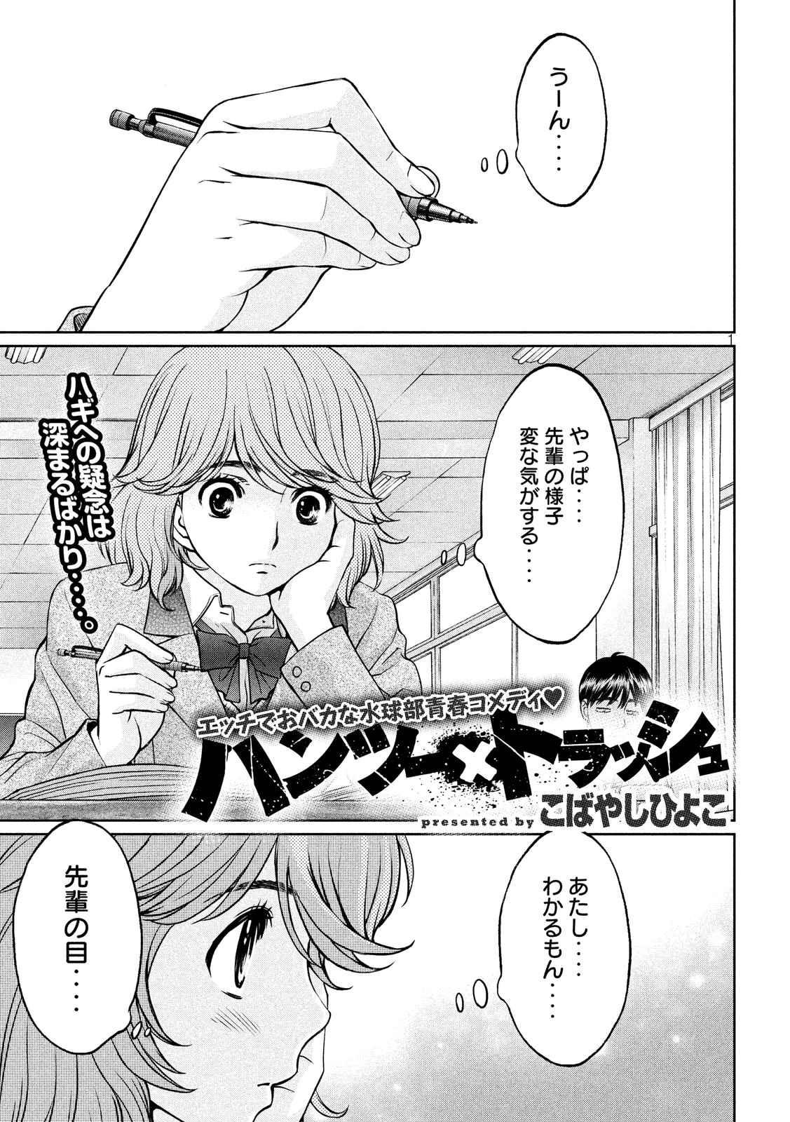 Hantsu x Trash - Chapter 134 - Page 1