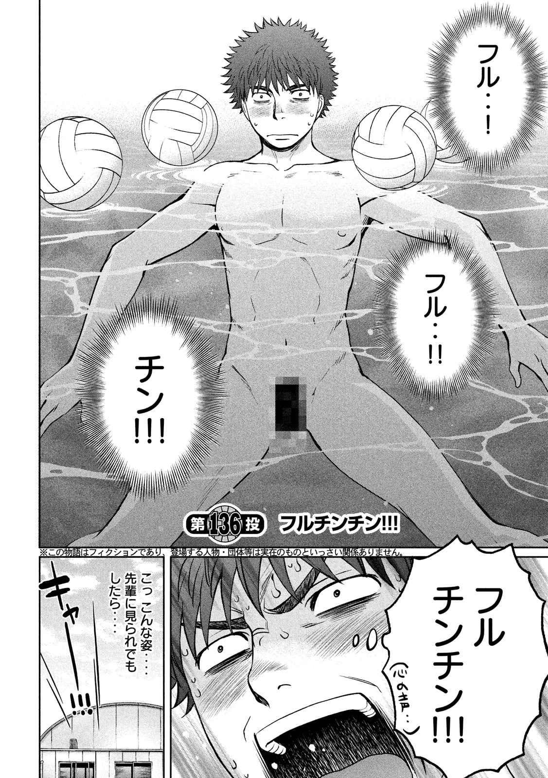 Hantsu x Trash - Chapter 136 - Page 2