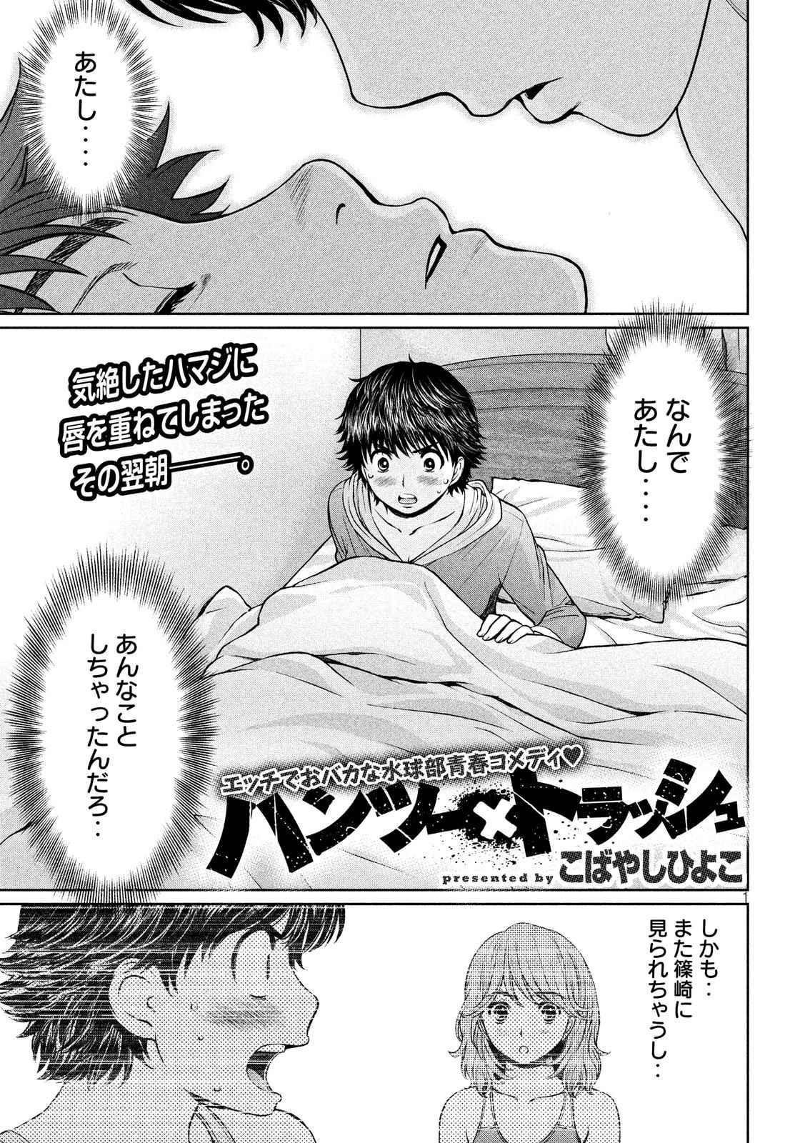 Hantsu x Trash - Chapter 138 - Page 1