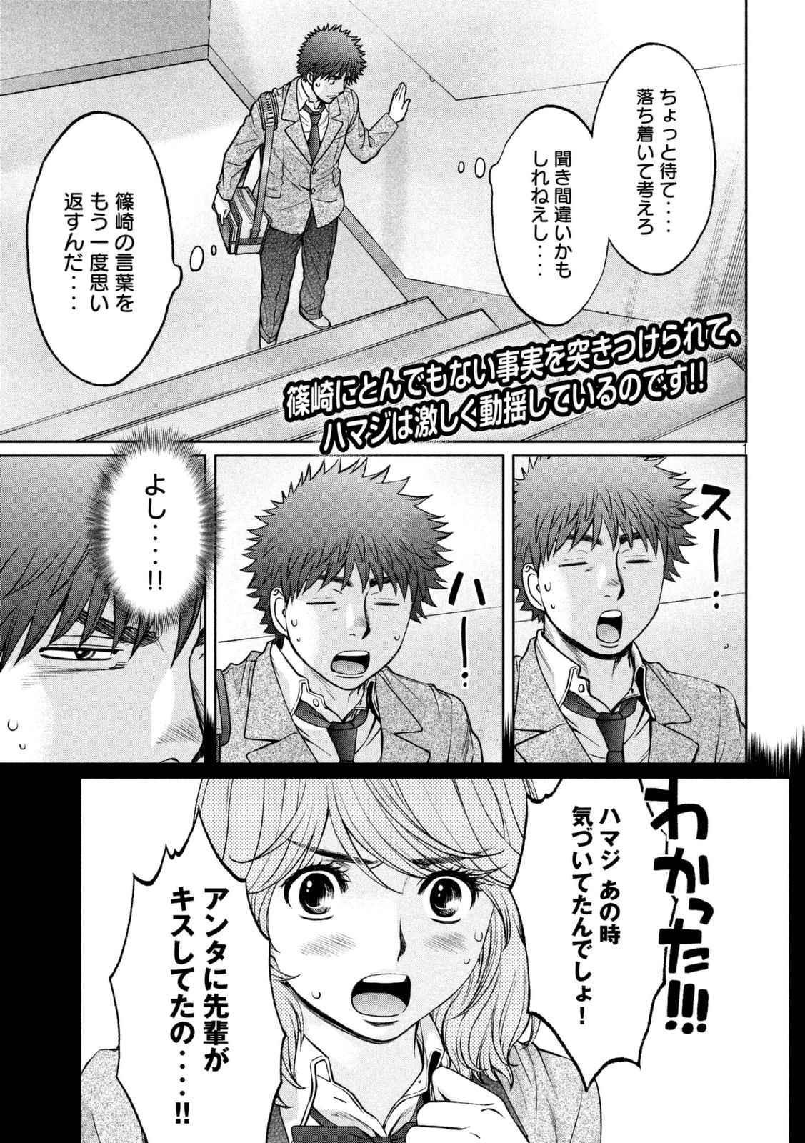 Hantsu x Trash - Chapter 144 - Page 1