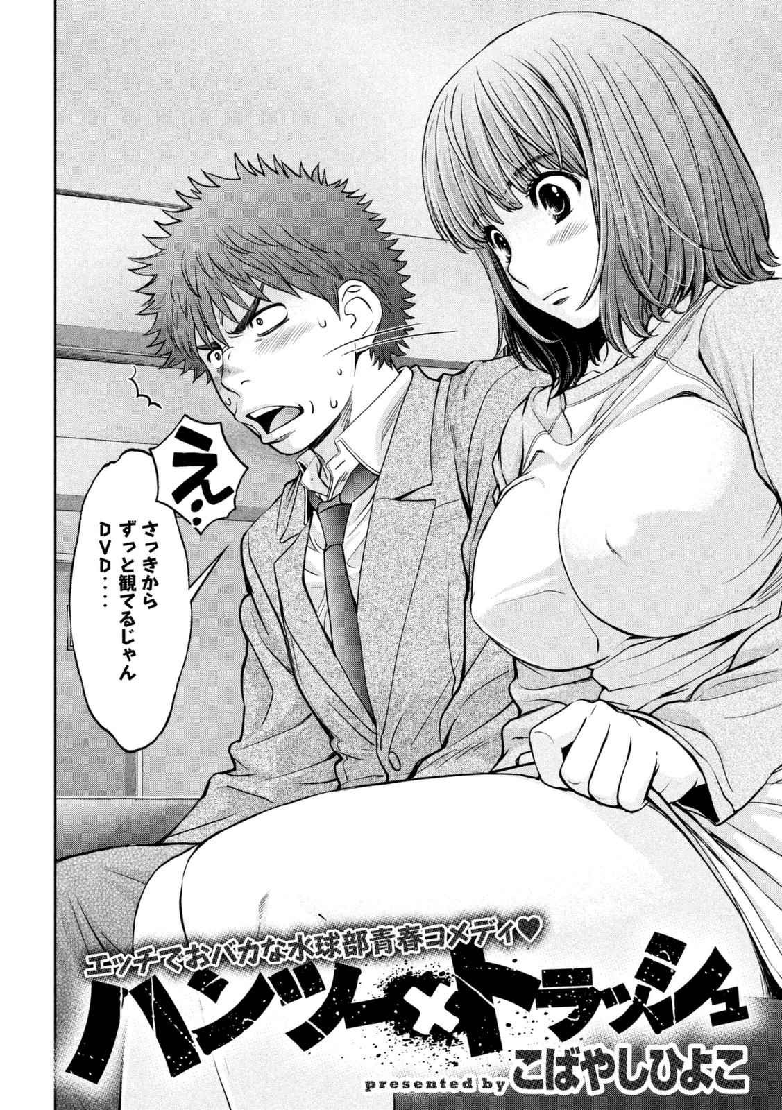 Hantsu x Trash - Chapter 146 - Page 2