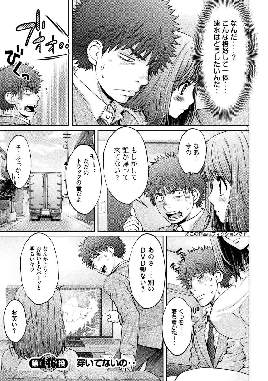 Hantsu x Trash - Chapter 146 - Page 3
