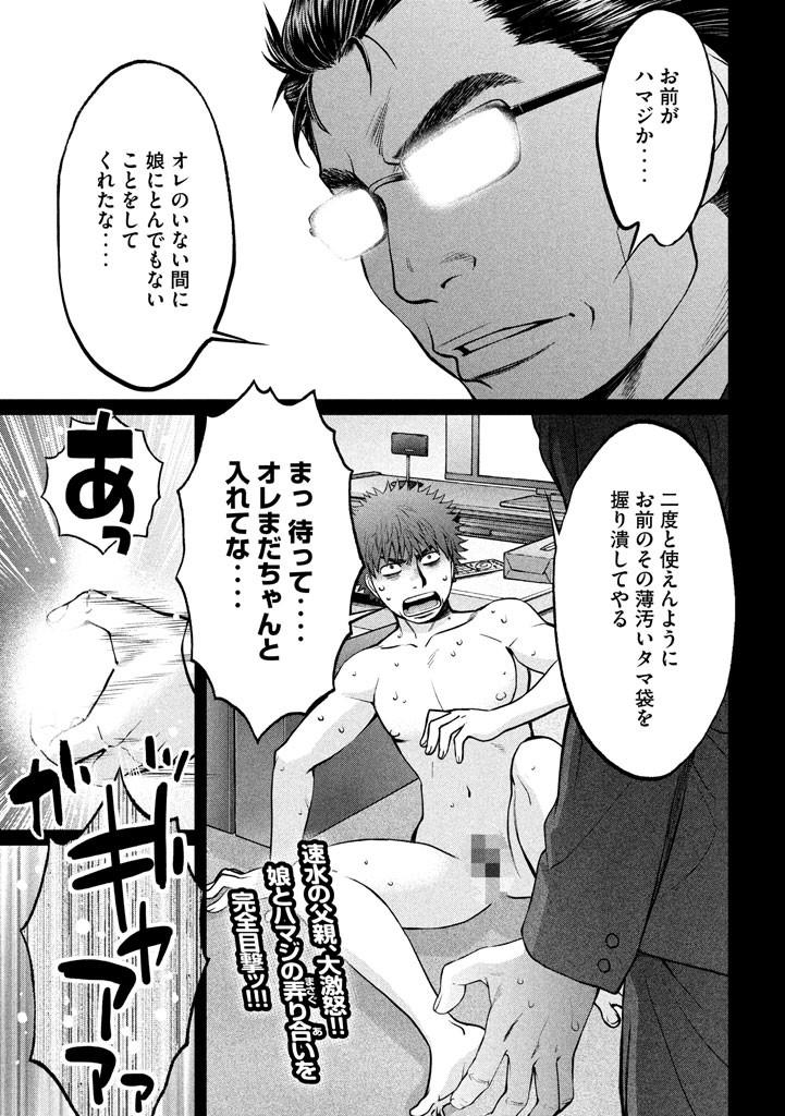 Hantsu x Trash - Chapter 148 - Page 1