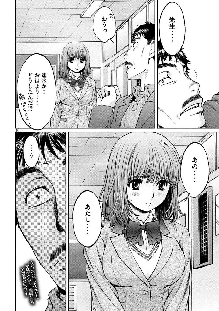 Hantsu x Trash - Chapter 148 - Page 16