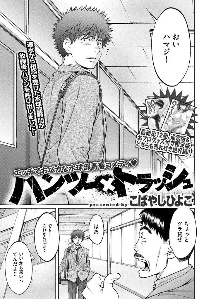 Hantsu x Trash - Chapter 149 - Page 1