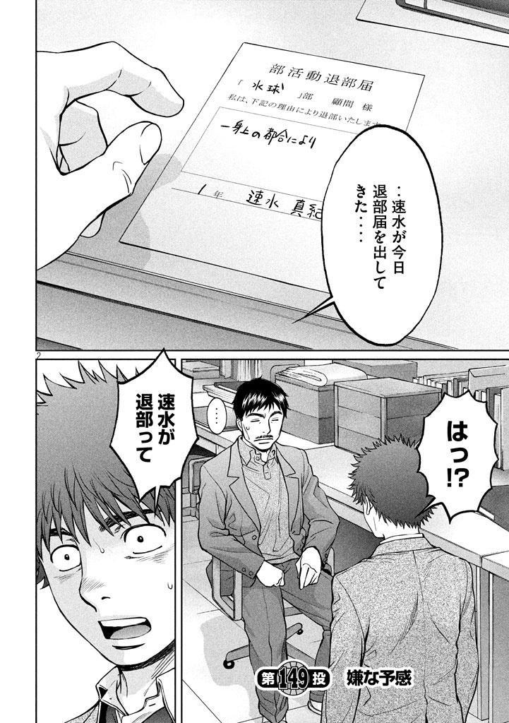 Hantsu x Trash - Chapter 149 - Page 2