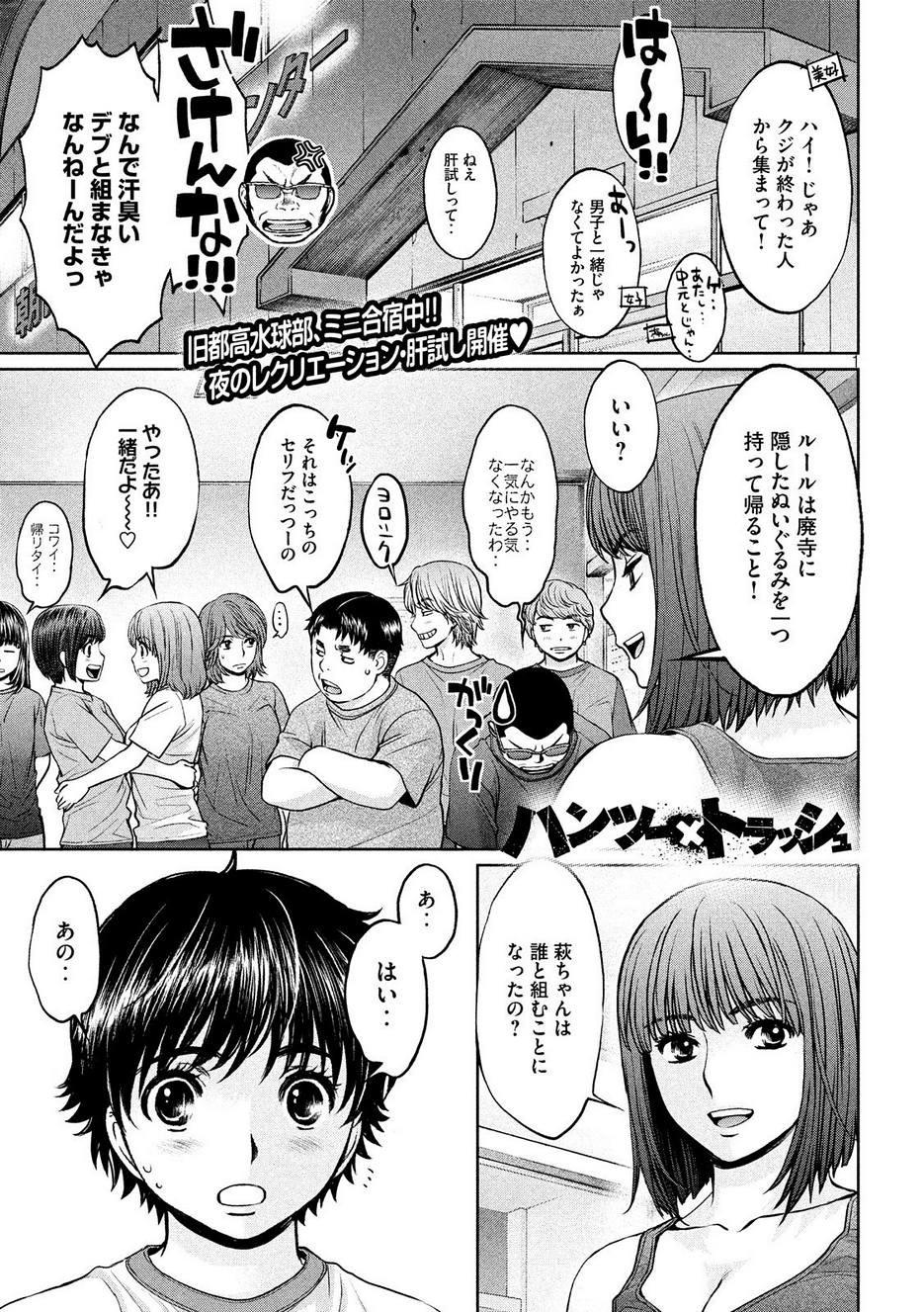 Hantsu x Trash - Chapter 178 - Page 1