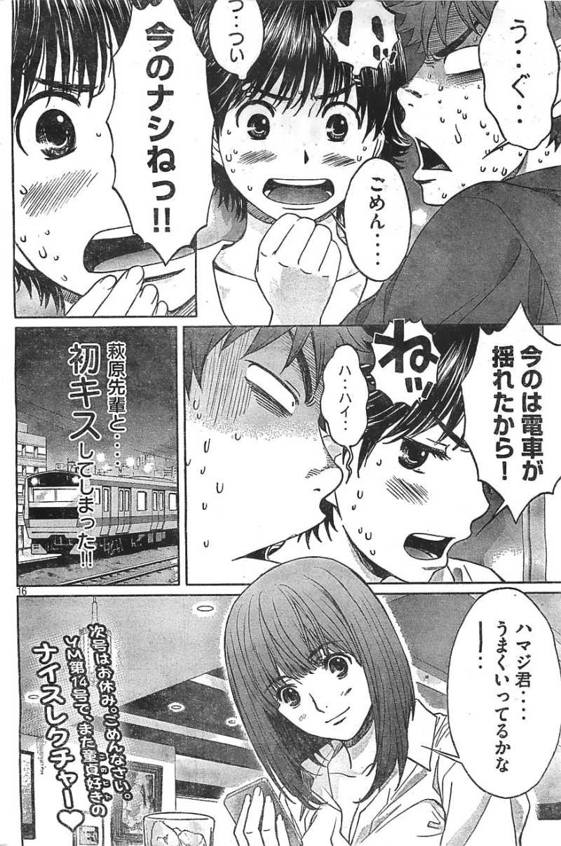 Hantsu x Trash - Chapter 21 - Page 16