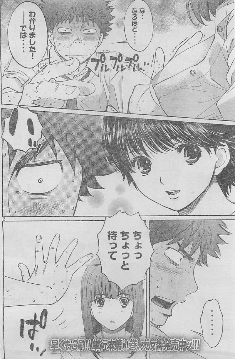 Hantsu x Trash - Chapter 23 - Page 2