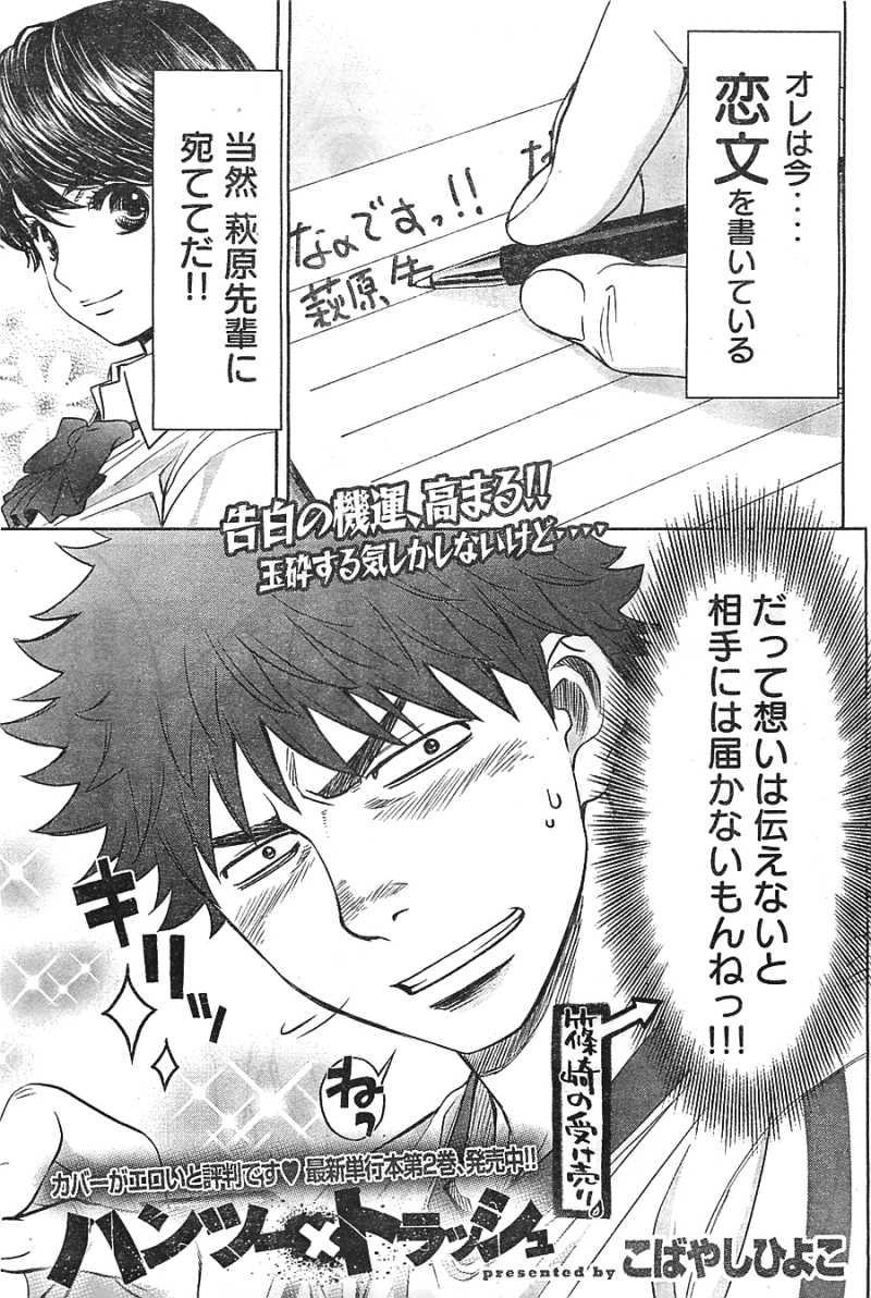 Hantsu x Trash - Chapter 30 - Page 1