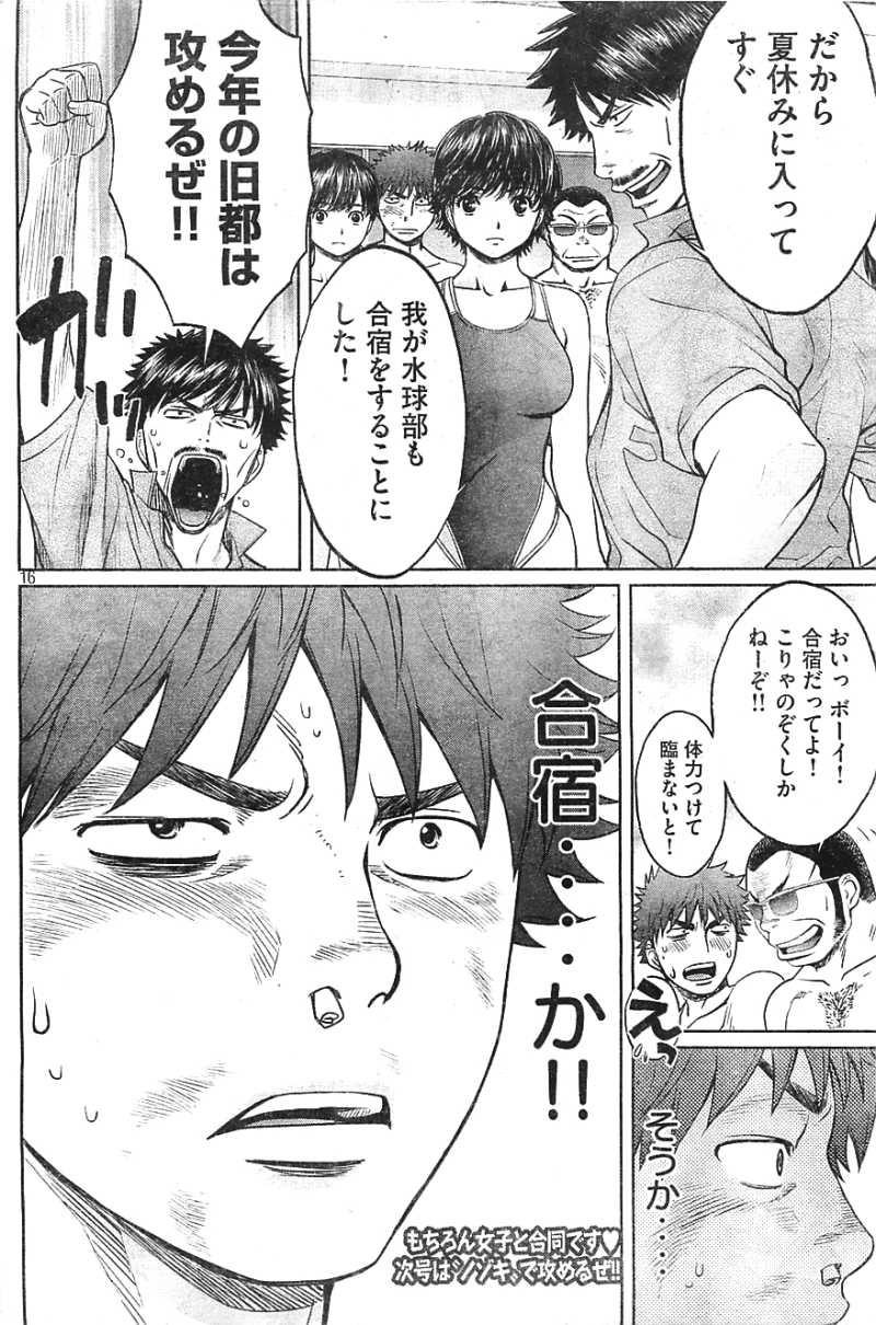 Hantsu x Trash - Chapter 31 - Page 16