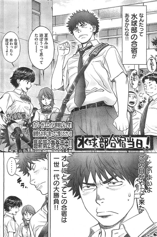 Hantsu x Trash - Chapter 32 - Page 2
