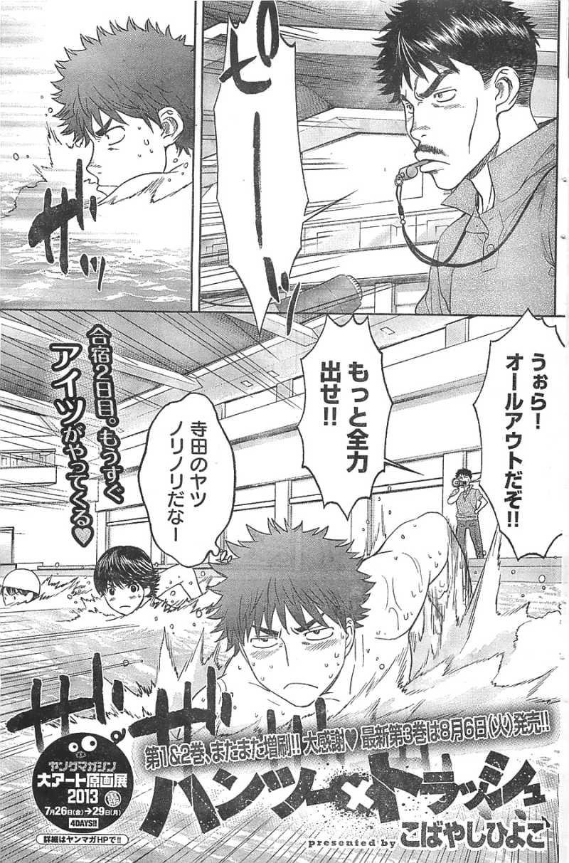 Hantsu x Trash - Chapter 34 - Page 1