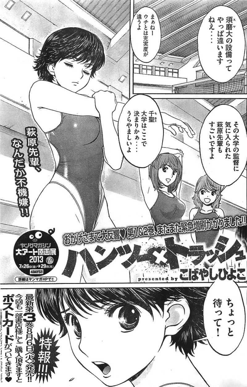 Hantsu x Trash - Chapter 35 - Page 1