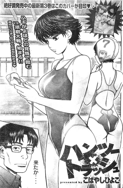 Hantsu x Trash - Chapter 38 - Page 1