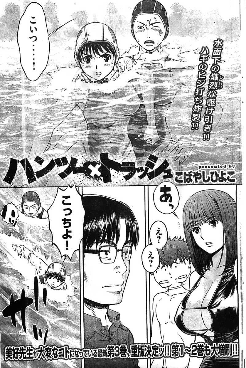 Hantsu x Trash - Chapter 40 - Page 1