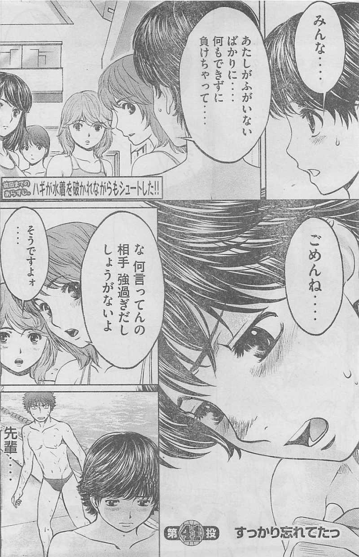 Hantsu x Trash - Chapter 41 - Page 2