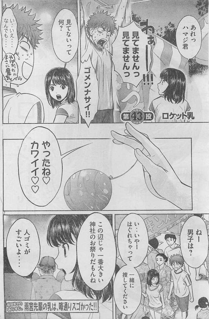 Hantsu x Trash - Chapter 43 - Page 2