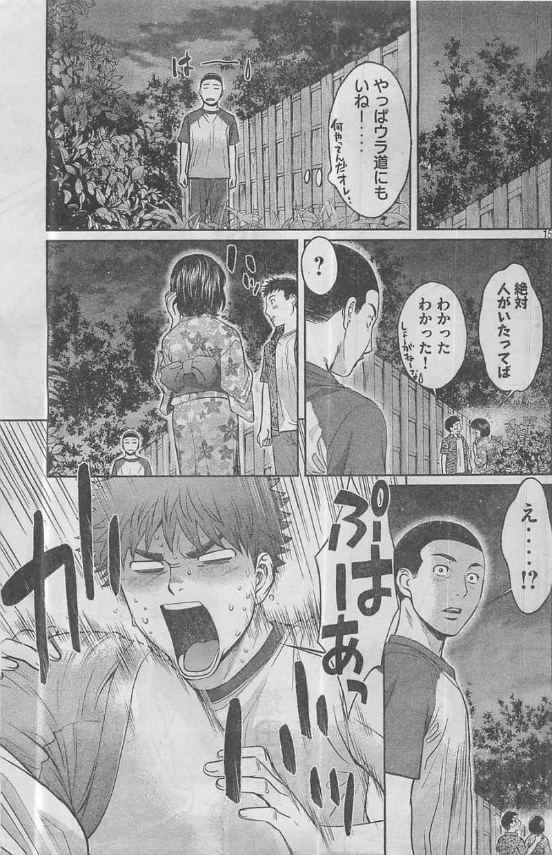 Hantsu x Trash - Chapter 45 - Page 15