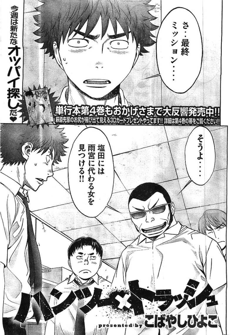 Hantsu x Trash - Chapter 47 - Page 1