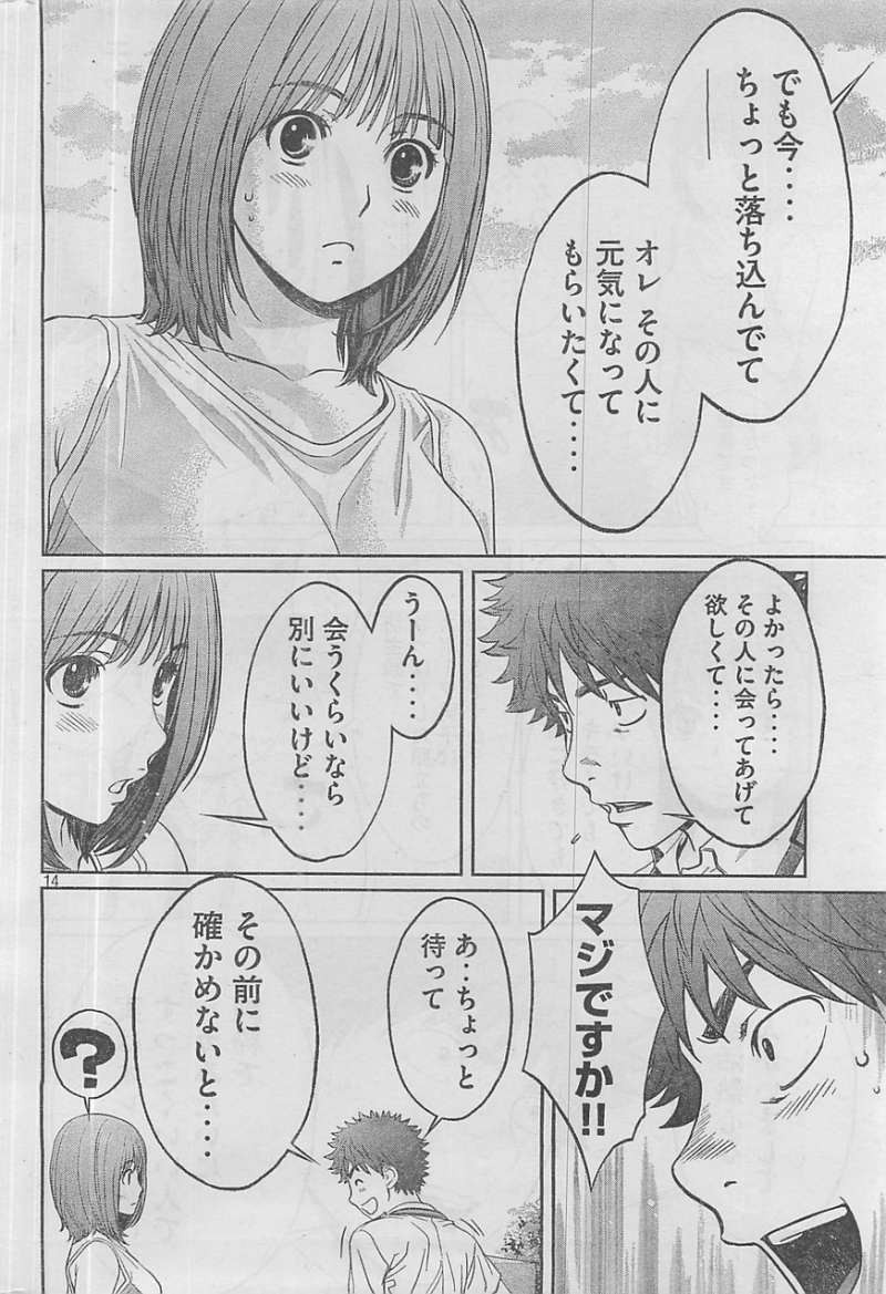 Hantsu x Trash - Chapter 47 - Page 14