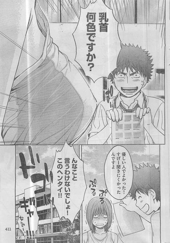 Hantsu x Trash - Chapter 47 - Page 15