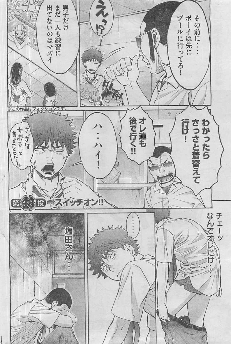 Hantsu x Trash - Chapter 48 - Page 2