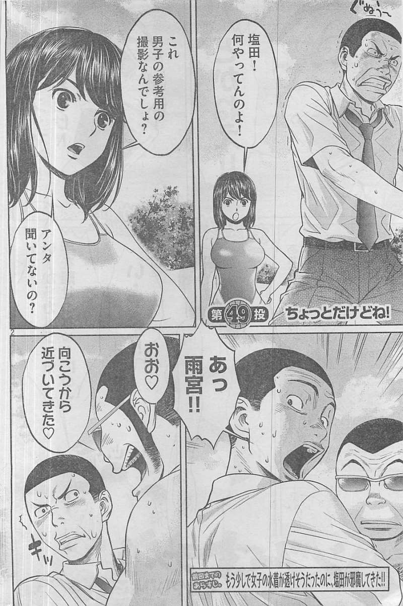 Hantsu x Trash - Chapter 49 - Page 2