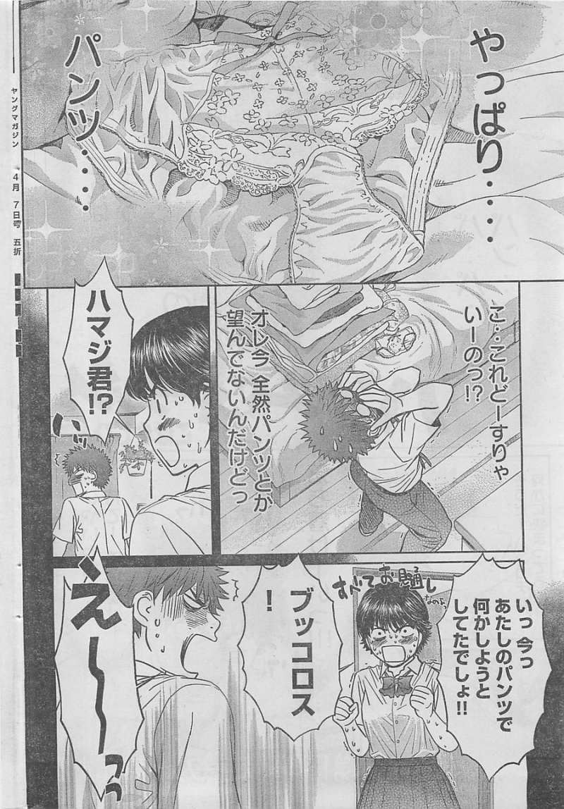 Hantsu x Trash - Chapter 55 - Page 2