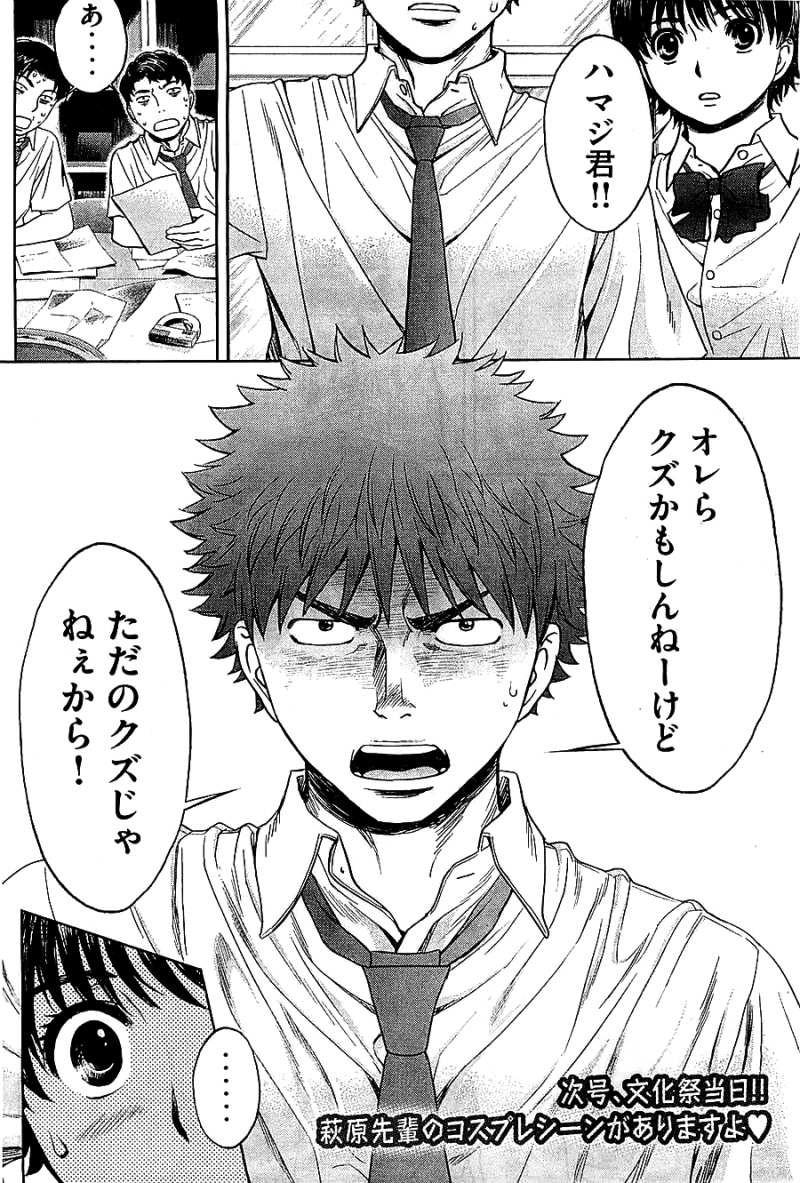 Hantsu x Trash - Chapter 57 - Page 16