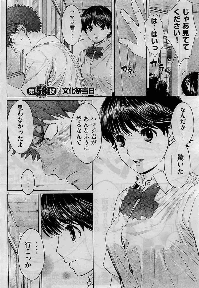 Hantsu x Trash - Chapter 58 - Page 2